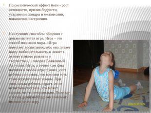 Психологический эффект йоги - рост активности, прилив бодрости, устранение ха