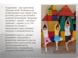 Подражание – еще один метод обучения детей. Названия асан, изображающих позы