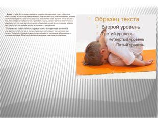 Асаны – позы йоги, направленные на развитие координации, силы, гибкости и вы