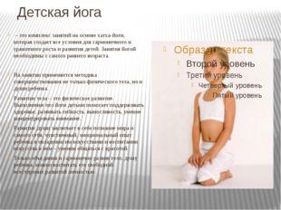 Детская йога – это комплекс занятий на основе хатха-йоги, которая создает все