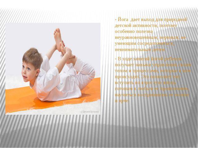 - Йога дает выход для природной детской активности, поэтому особенно полезна...