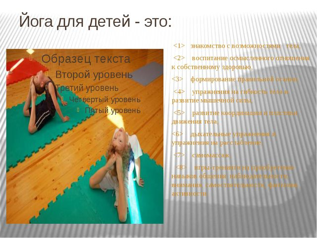 Йога для детей - это:  знакомство с возможностями тела,  воспитание осмысленн...