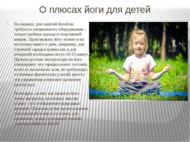 О плюсах йоги для детей Во-первых, для занятий йогой не требуется специальног...