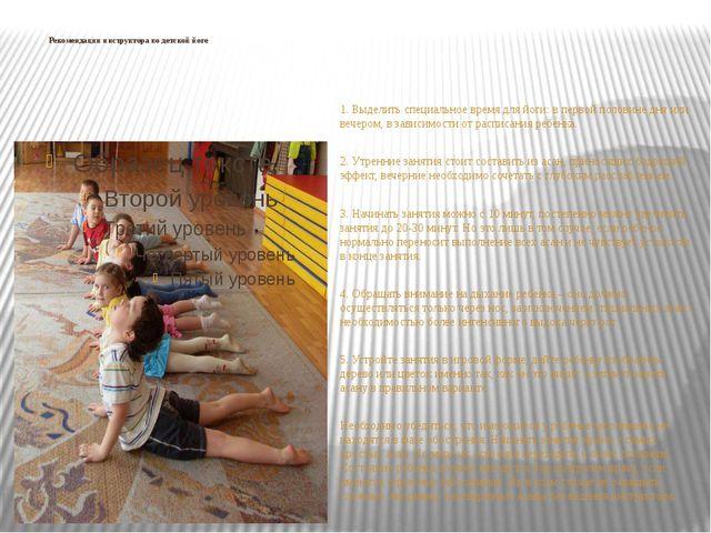 Рекомендации инструктора по детской йоге 1. Выделить специальное время для йо...