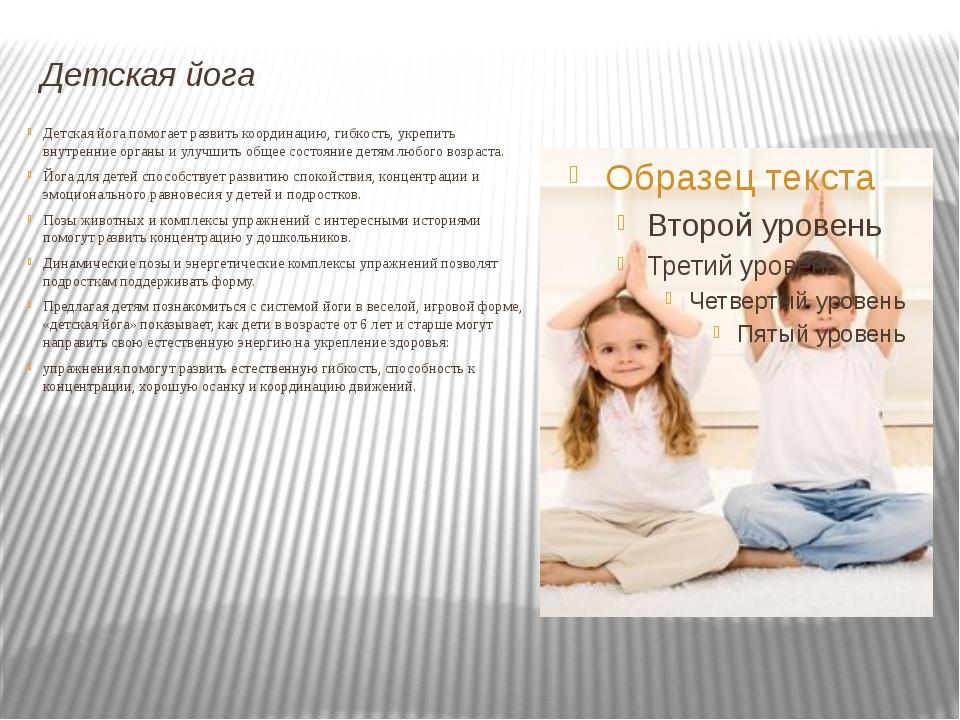 Детскаяйога Детская йога помогает развить координацию, гибкость, укрепить вн...