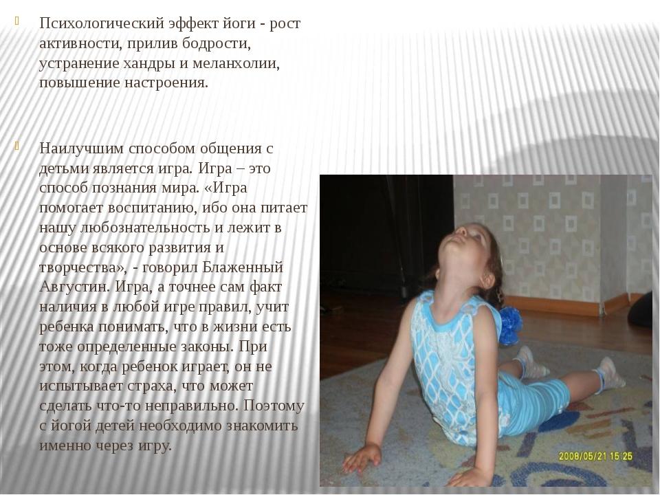 Психологический эффект йоги - рост активности, прилив бодрости, устранение ха...