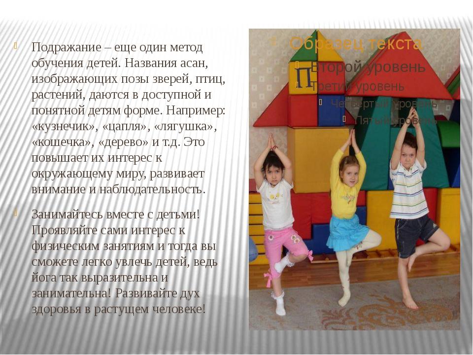 Подражание – еще один метод обучения детей. Названия асан, изображающих позы...