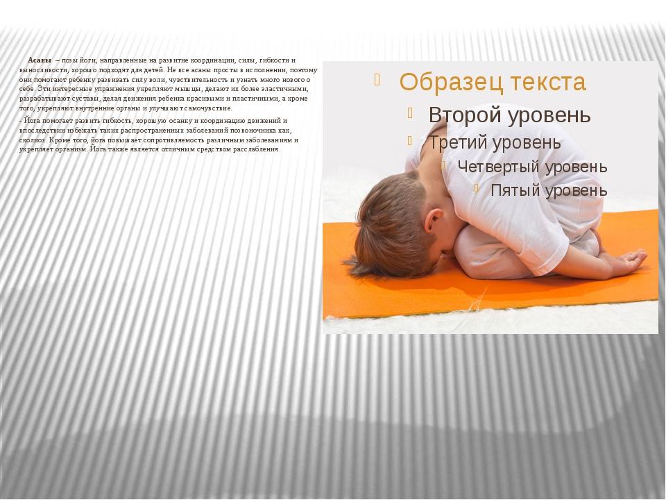 Асаны – позы йоги, направленные на развитие координации, силы, гибкости и вы...