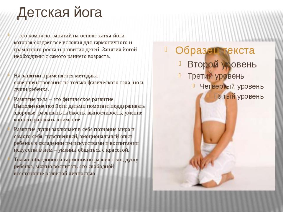 Детская йога – это комплекс занятий на основе хатха-йоги, которая создает все...
