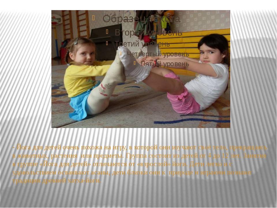 - Йога для детей очень похожа на игру, в которой они изучают своё тело, превр...