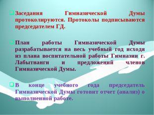 Заседания Гимназической Думы протоколируются. Протоколы подписываются председ