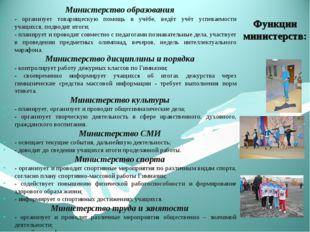 Функции министерств: Министерство образования - организует товарищескую помощ