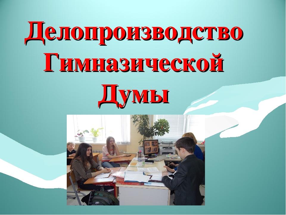 Делопроизводство Гимназической Думы