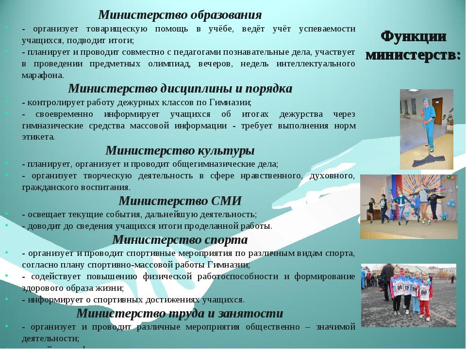 Функции министерств: Министерство образования - организует товарищескую помощ...
