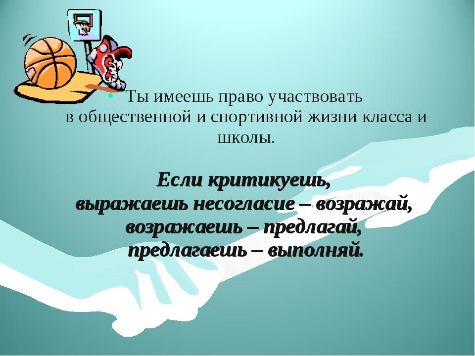 Ты имеешь право участвовать в общественной и спортивной жизни класса и школы....