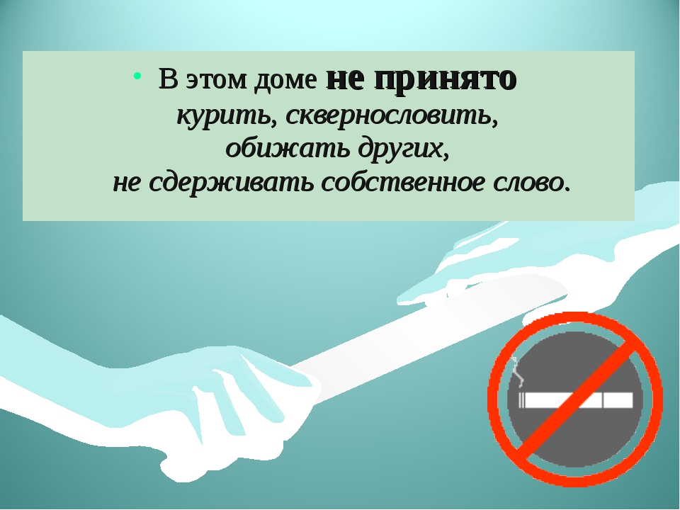 В этом доме не принято курить, сквернословить, обижать других, не сдерживать...