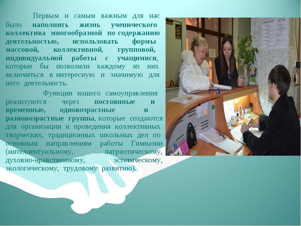 Первым и самым важным для нас было наполнить жизнь ученического коллектива м...