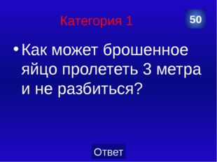 Категория 3 10 Категория Ваш вопрос Ответ