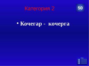 Категория 5 Сугроб да вьюга – два … Брата Родственника Свата Друга 30 Категор
