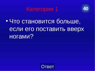 Категория 2 В каком слове сорок гласных? 40 Категория Ваш вопрос Ответ