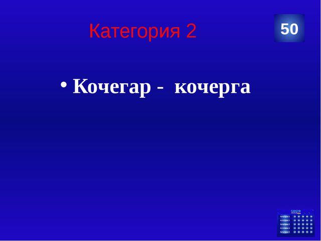 Категория 5 Сугроб да вьюга – два … Брата Родственника Свата Друга 30 Категор...