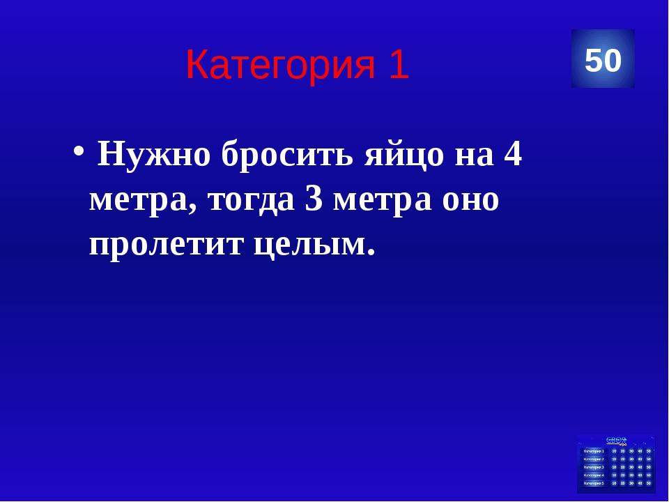 Категория 3 20 Категория Ваш вопрос Ответ