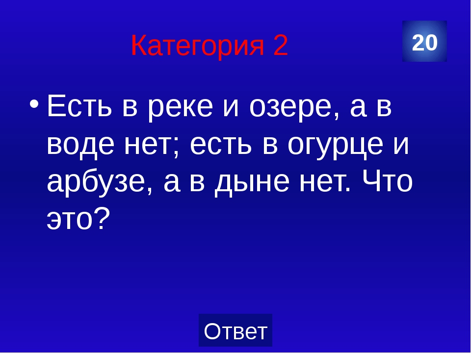 50 + 20 Вопрос Кот в мешке