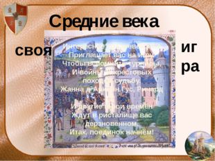 Средние века своя игра Интересное средневековье Приглашает вас на игру. Чтоб