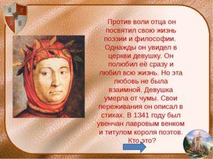 Из-за ссоры с французским королём он стал единственным предводителем крестоно