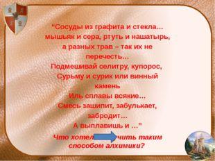 Он жил в Средней Азии и был великим учёным, философом, астрономом, географом,