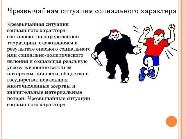 Чрезвычайная ситуация социального характера - обстановка на определенной терр...