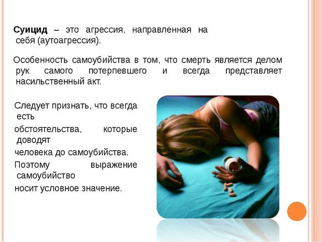 Суицид – это агрессия, направленная на себя (аутоагрессия). Особенность самоу...