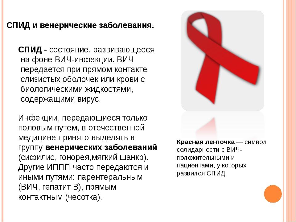 СПИД и венерические заболевания. СПИД - состояние, развивающееся на фоне ВИЧ-...