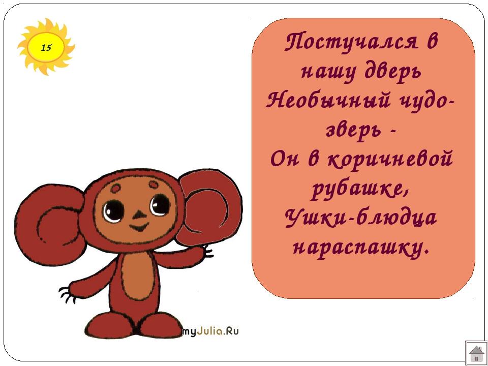 15 Постучался в нашу дверь Необычный чудо-зверь - Он в коричневой рубашке, Уш...