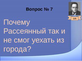 Вопрос № 7 Почему Рассеянный так и не смог уехать из города? 125