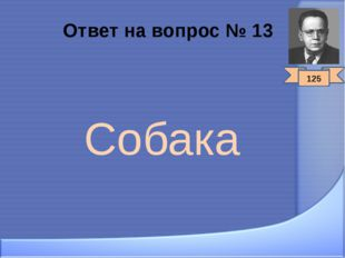 Ответ на вопрос № 13 Собака 125