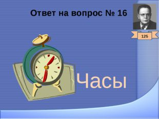 Ответ на вопрос № 16 Часы 125