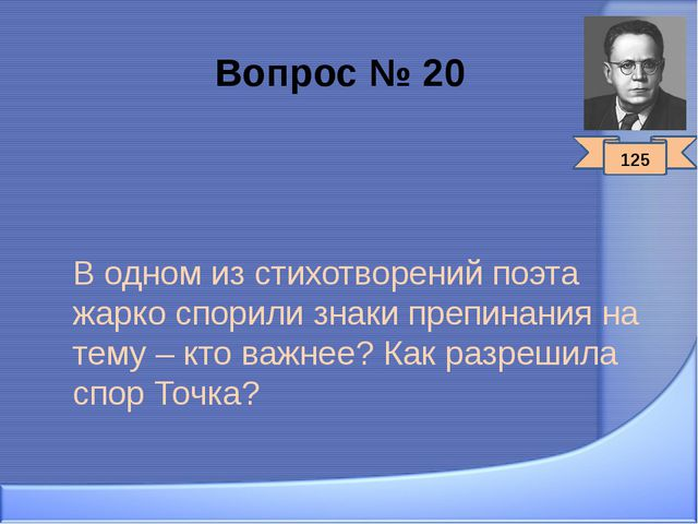 Вопрос № 20 В одном из стихотворений поэта жарко спорили знаки препинания на...