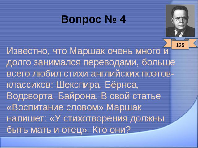 Вопрос № 4 Известно, что Маршак очень много и долго занимался переводами, бол...