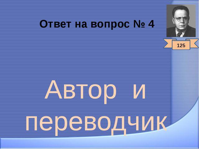 Ответ на вопрос № 4 Автор и переводчик 125
