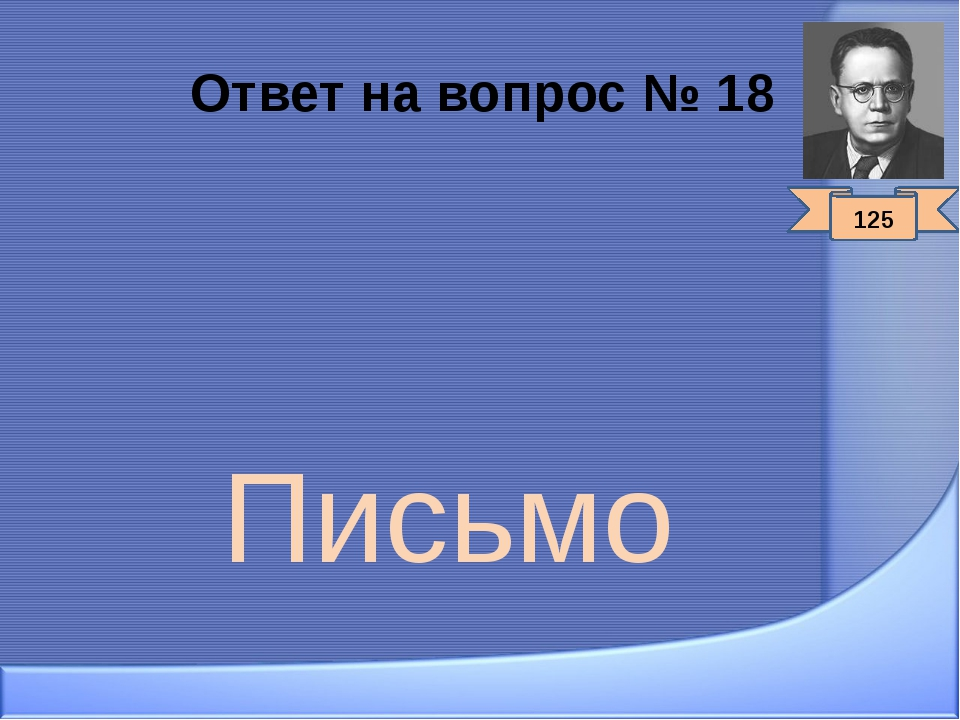 Ответ на вопрос № 18 Письмо 125
