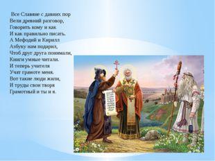 Все Славяне с давних пор Вели древний разговор, Говорить кому и как И как пр