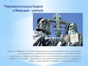 Равноапостольные Кирилл и Мефодий – учителя славян Кирилл и Мефодий со своими