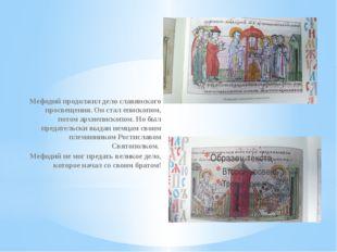 Мефодий продолжил дело славянского просвещения. Он стал епископом, потом архи