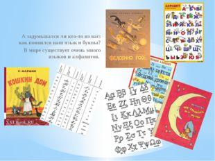 А задумывался ли кто-то из вас: как появился наш язык и буквы? В мире существ