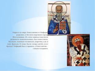 Кирилл (в миру Константин) и Мефодий родились в богатом портовом городе Фесса