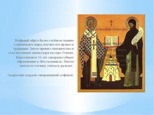 Мефодий обрёл более глубокое знание славянского мира, изучил его нравы и трад