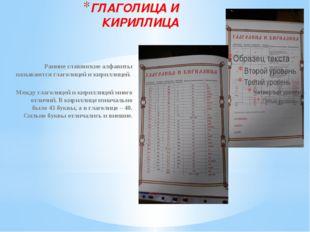 ГЛАГОЛИЦА И КИРИЛЛИЦА Ранние славянские алфавиты называются глаголицей и кири