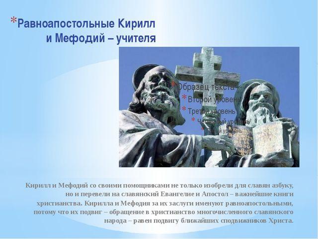 Равноапостольные Кирилл и Мефодий – учителя славян Кирилл и Мефодий со своими...