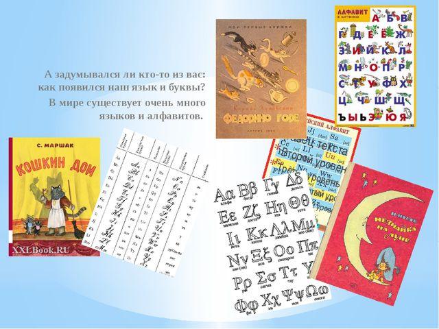 А задумывался ли кто-то из вас: как появился наш язык и буквы? В мире существ...